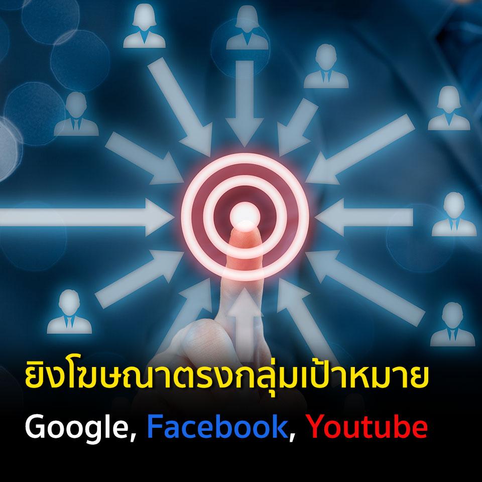 รับโฆษณา google Ads, Facebook, Youtube