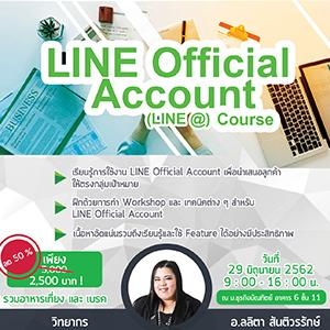 Line Offcial Course