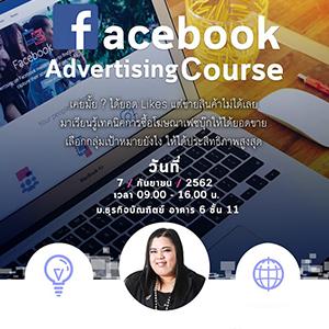 FacebookAdvertisingCourse 2