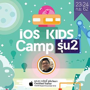 iOS KIDS Camp