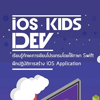 iOS KIDS DEV
